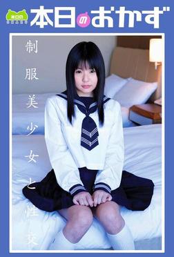 制服美少女と性交 つぼみ 本日のおかず-電子書籍