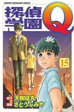 探偵学園Q(15)-電子書籍