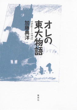 オレの東大物語 1966――1972-電子書籍