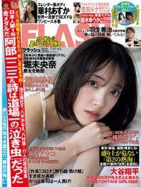 週刊FLASH(フラッシュ) 2021年7月27日・8月3日号(1611号)