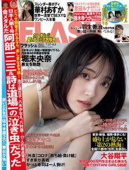 週刊FLASH(フラッシュ) 2021年7月27日・8月3日号(1611号)-電子書籍
