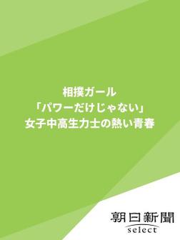 相撲ガール 「パワーだけじゃない」女子中高生力士の熱い青春-電子書籍