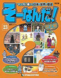 マンガで楽しむ日本と世界の歴史 そーなんだ! 23号