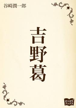 吉野葛-電子書籍