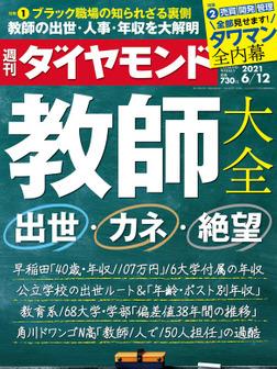 週刊ダイヤモンド 21年6月12日号-電子書籍