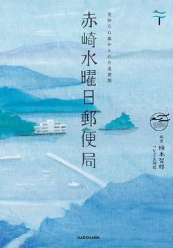 赤崎水曜日郵便局-電子書籍