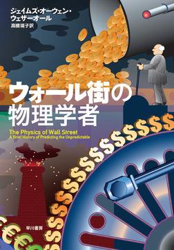 ウォール街の物理学者-電子書籍