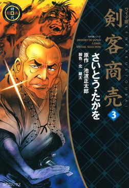 剣客商売 3巻-電子書籍
