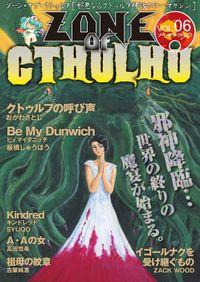 ZONE OF CTHULHU (ゾーン・オブ・クトゥルフ) Vol.6