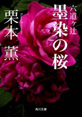 六道ヶ辻 墨染の桜