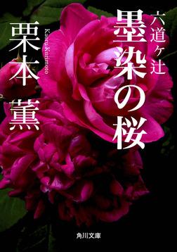 六道ヶ辻 墨染の桜-電子書籍