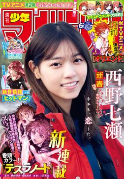週刊少年マガジン 2021年6号[2021年1月6日発売]-電子書籍