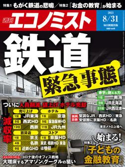 週刊エコノミスト (シュウカンエコノミスト) 2021年8月31日号-電子書籍