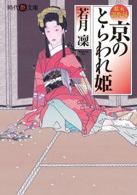 京のとらわれ姫
