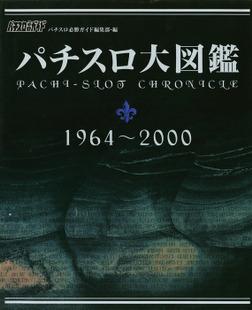 パチスロ大図鑑 1964~2000-電子書籍