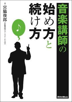 音楽講師の始め方と続け方-電子書籍