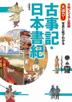 大判ビジュアル図解 大迫力!写真と絵でわかる古事記・日本書紀-電子書籍