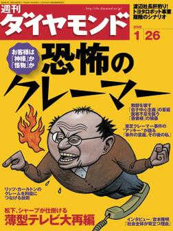 週刊ダイヤモンド 08年1月26日号-電子書籍