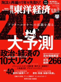 週刊東洋経済 2020年12月26日-2021年1月2日新春合併特大号-電子書籍