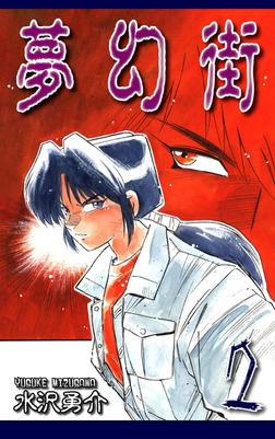 夢幻街(2)-電子書籍