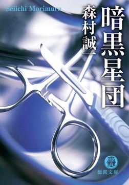 暗黒星団-電子書籍