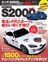 ハイパーレブ Vol.256 ホンダS2000 No.10