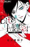 Bite Maker ~王様のΩ~(電子版かきおろしつき)(1)【期間限定 無料お試し版】