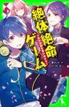 絶体絶命ゲーム(3) 東京迷路を駆けぬけろ!