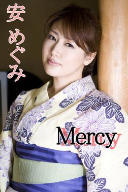 安めぐみ 「Mercy」-電子書籍