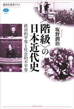 〈階級〉の日本近代史 政治的平等と社会的不平等-電子書籍