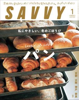 SAVVY(サヴィ)電子版2021年1月号・電子版-電子書籍