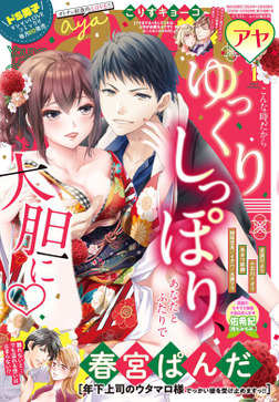 Young Love Comic aya 2021年1月号-電子書籍
