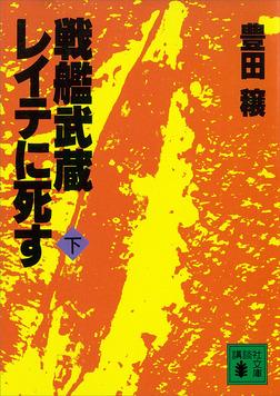 戦艦武蔵レイテに死す(下)-電子書籍