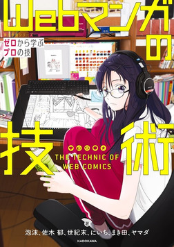 Webマンガの技術 ゼロから学ぶプロの技 神技作画シリーズ-電子書籍
