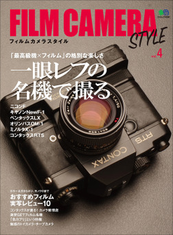 FILM CAMERA STYLE vol.4-電子書籍