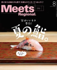 Meets Regional 2021年8月号・電子版