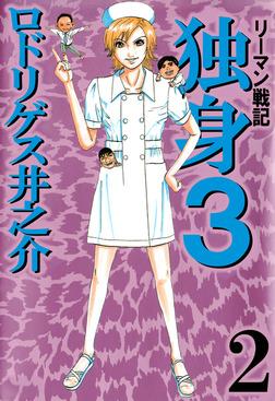 リーマン戦記 独身3 2-電子書籍