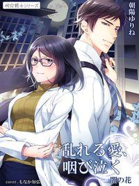 乱れる愛、咽び泣く 闇の花3 ~祠☆闘士シリーズ~