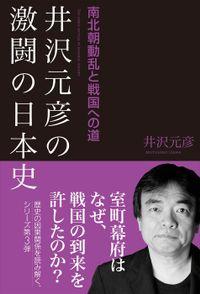 井沢元彦の激闘の日本史 南北朝動乱と戦国への道