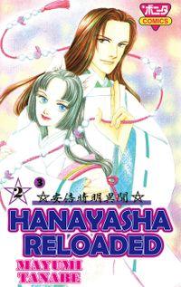 HANAYASHA RELOADED, Episode 2-3