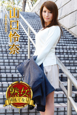 【熟女のおもてなし】人妻の淫靡な秘密 山口怜奈-電子書籍
