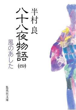 八十八夜物語 4-電子書籍