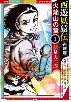 西遊妖猿伝 西域篇 火焔山の章(1)-電子書籍