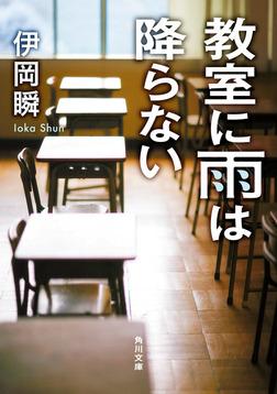 教室に雨は降らない-電子書籍
