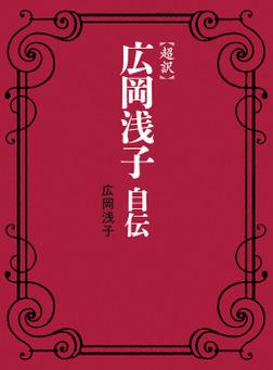 超訳 広岡浅子自伝-電子書籍