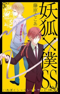 妖狐×僕SS 5巻-電子書籍