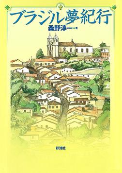 ブラジル夢紀行-電子書籍