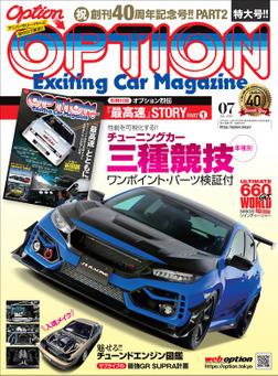 Option 2021年7月号-電子書籍