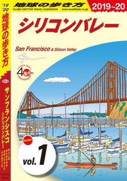 地球の歩き方 B04 サンフランシスコとシリコンバレー サンノゼ サンタクララ スタンフォード ナパ&ソノマ 2019-2020 【分冊】 1 シリコンバレー-電子書籍