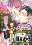 Splush vol.30 青春系ボーイズラブマガジン